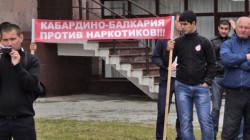 Kabardey-Balkar'da uyuşturucuyla mücadele eylemi
