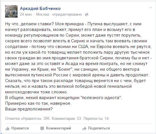 Arkadiy Babçenko_Putin ve BM