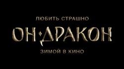 """O Ejderha"" filmi 3 Aralık'ta sinemalarda"