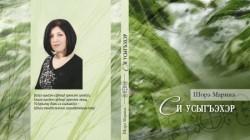 Marina Şorova'dan yeni şiir kitabı