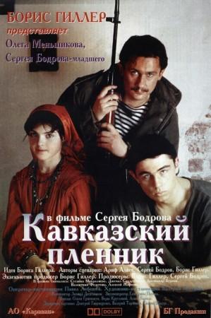 600full-prisoner-of-the-mountains-poster