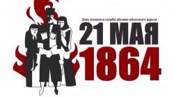 Adıgey'de Kafkasya Sürgünü programı hazırlıkları başladı