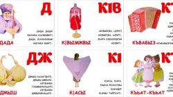 Abazaca alfabe öğrenmek artık daha kolay