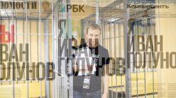 Golunov'un tutuklanmasına neden olan araştırma yayımlandı