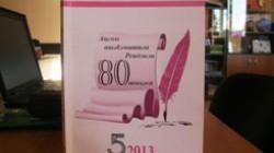 Alaşara Yazarlar Birliği 80. yıl özel sayısı çıktı
