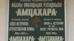 Abhazya gazilerinin sivil toplum örgütü Ankvab yanlısı siyasi partiye dönüştü