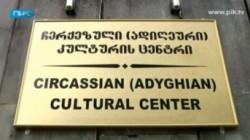 Gürcistan'da Çerkesçe sözlük tanıtımı yapıldı