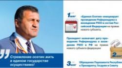 Güney Osetyada Rusyaya katılım anketi